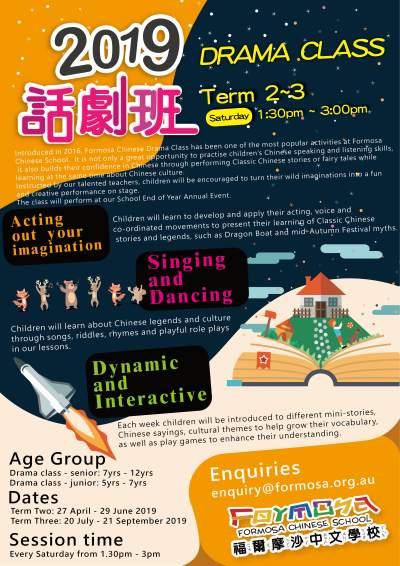 話劇班招生   Drama Class Enrolment Open – Formosa Chinese School