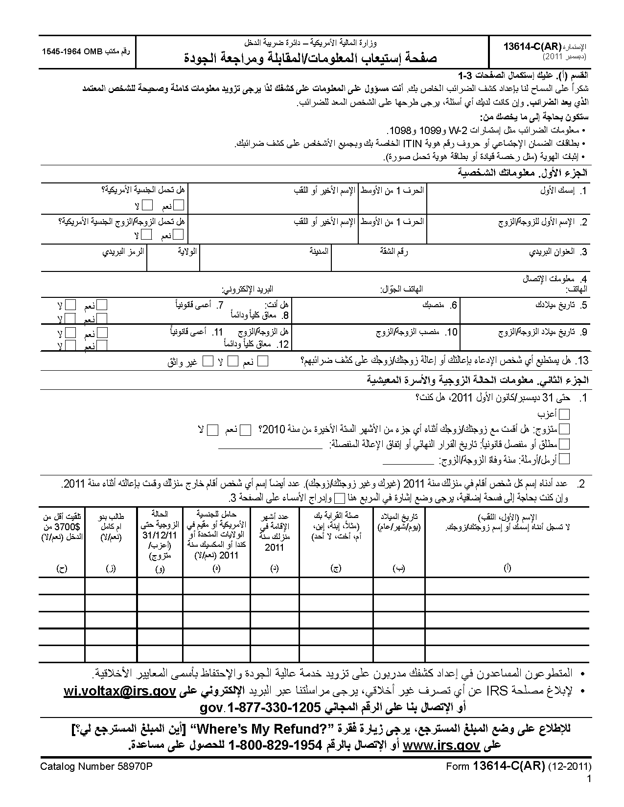 Form C Ar Intake Interview Amp Quality Review Sheet