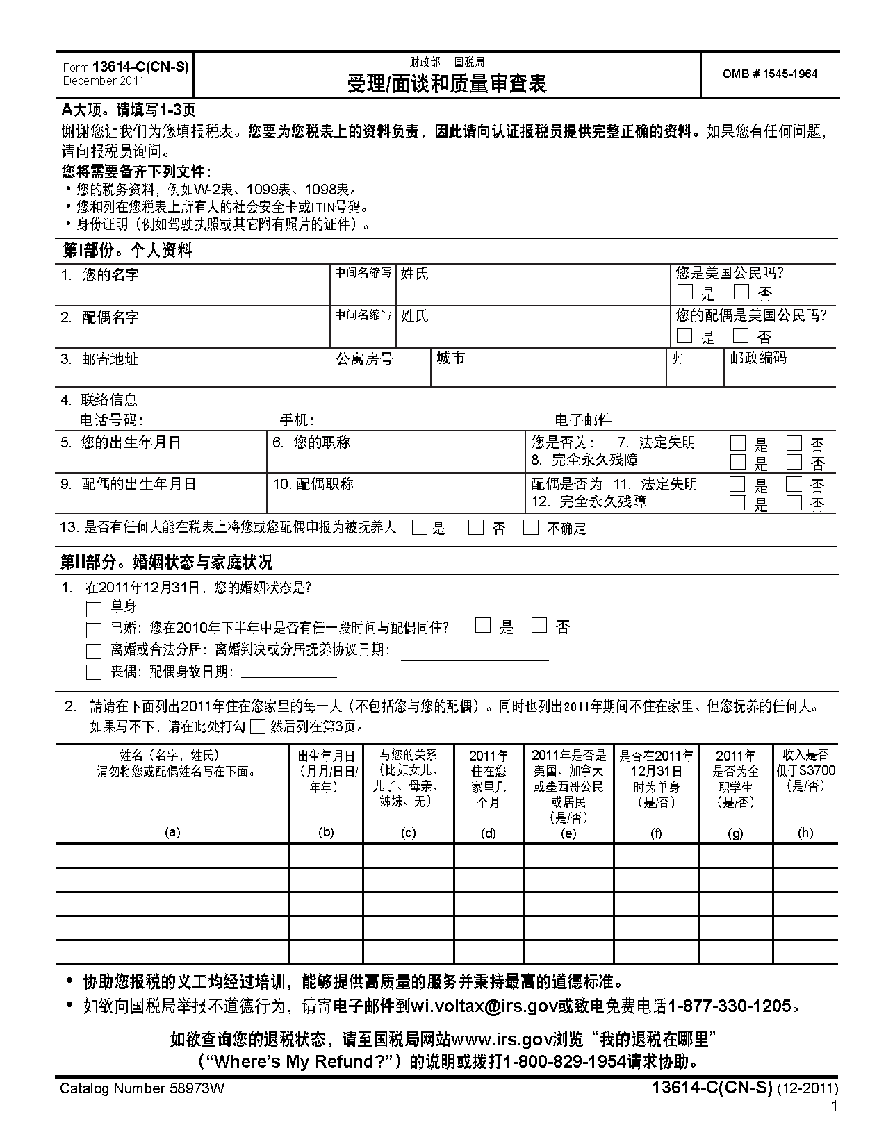 Form C Cn S Intake Interview Amp Quality Review