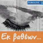 ekbathewn300_Θ250