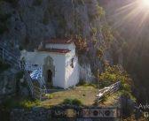 To «Αγιορείτικο» εκκλησάκι της Αττικής