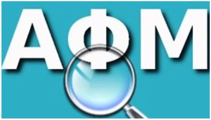 Απενεργοποίηση ΑΦΜ για φοροδιαφυγή-«Βαριά» η εγγύηση για την επανεργοποίηση