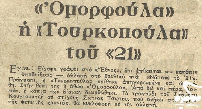 «Να 'τανε το 21»: η ιστορία πίσω από το πιο γνωστό (και έξυπνο) τραγούδι για την Ελληνική Επανάσταση