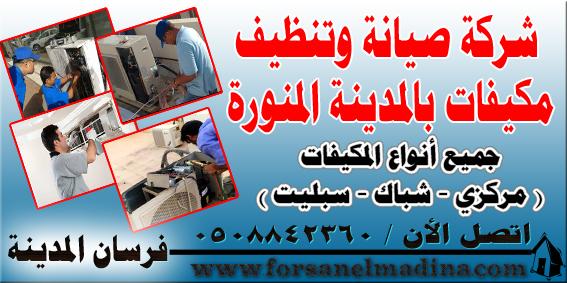شركة صيانة وتنظيف مكيفات بالمدينة المنورة 0596970555