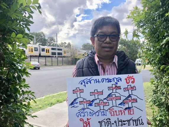 Thai Anti Junta Sydney Protest FORSEA 6