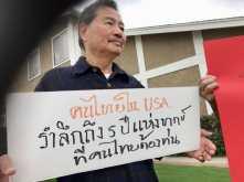 Thai-anti-junta-protest-LA-FORSEA-5