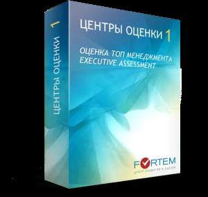 01_Центры оценки - оценка топ менеджмента