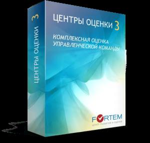 03_FORTEM Центр оценки - комплексная оценка управленческой команды