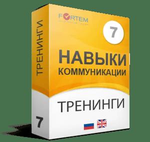 коммуникационный тренинг ТРЕНИНГ НАВЫКИ КОММУНИКАЦИЙ