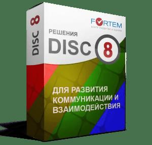 DISC для развития коммуникаций и взаимодействия в компании