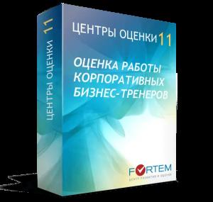 11 FORTEM Центр оценки - оценка работы корпоративных бизнес-тренеров