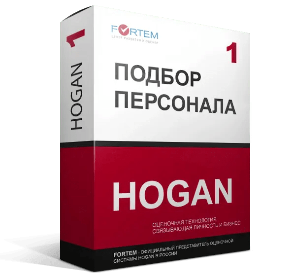 тесты HOGAN подбор персонала