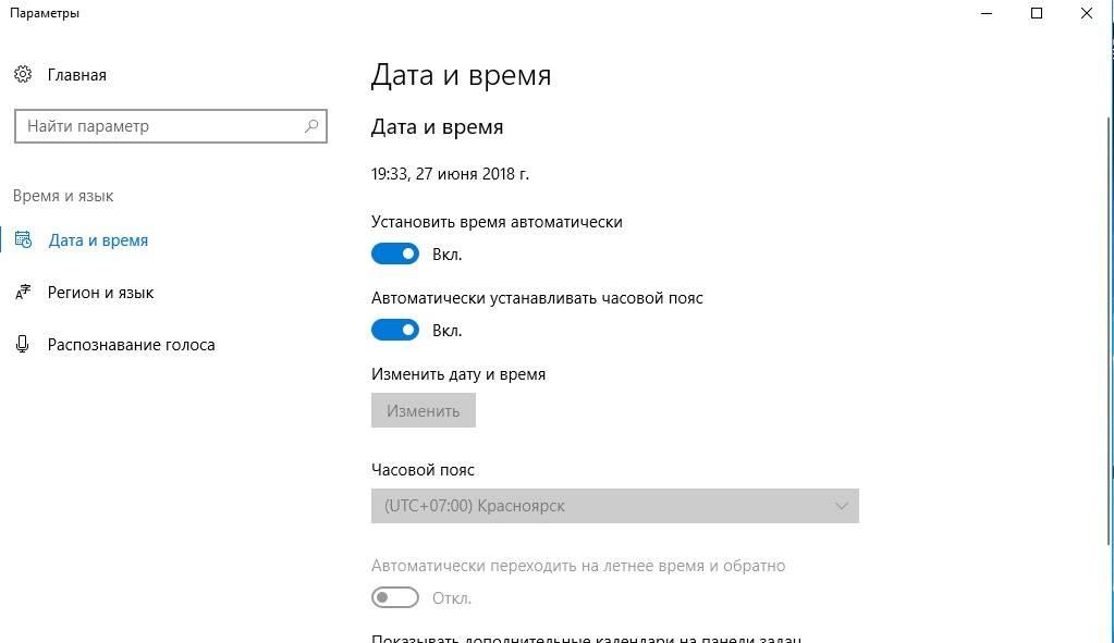 Windows 10. Күндер мен уақытты орнату