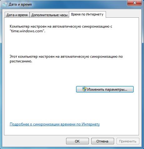 7. Windows 7. Интернеттегі күн мен уақыт