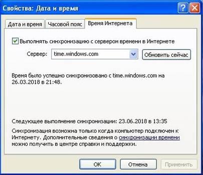 Windows XP - сервермен күн мен уақытты синхрондау