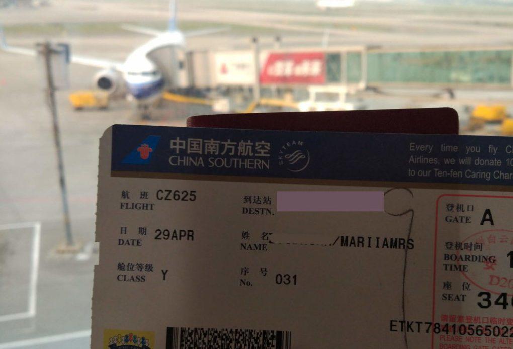 Авиабилеты до Гуанчжоу