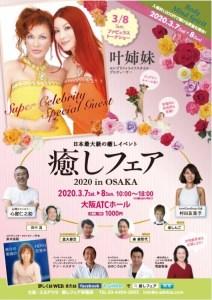 癒しフェア2020 in 大阪/2020年6月5日(金)6日(土)に開催決定