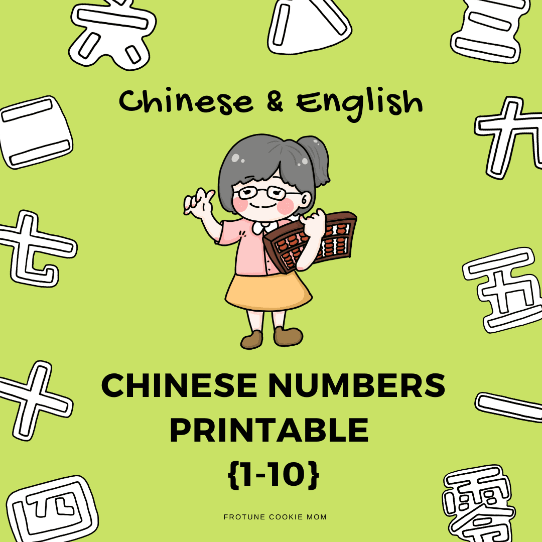 Chinese Number Printable 1 10