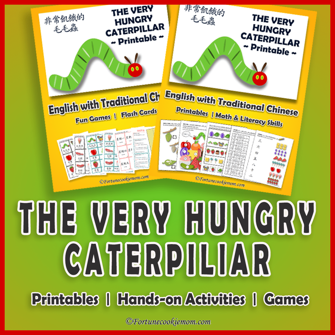 The Very Hungry Caterpillar Chinese Printable