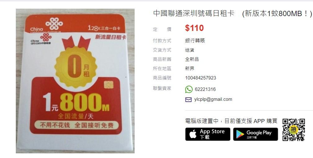 中國聯通 更改套餐為 天神卡 方法 - 電訊網絡 - 電腦領域 HKEPC Hardware - 全港 No.1 PC討論區