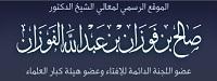 Shalih bin Fauzan Al Fauzan