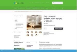 Товары для дома и офиса от интернет-магазина Дом и офис