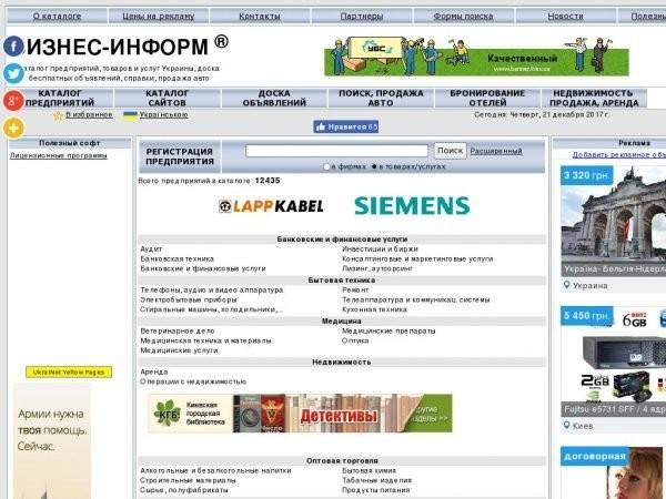 Каталог фирм Украины Бизнес-Информ