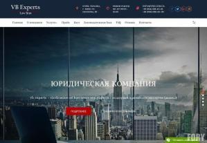 Сайт юридической компании VB Experts