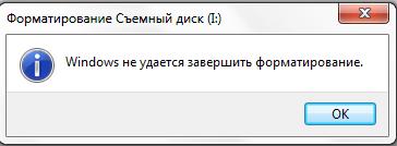 Windows-ne-udaetsya-zavershit-formatirovanie.png