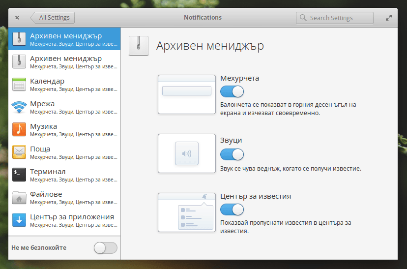 a-language-bug-in-elementary-os-0-4