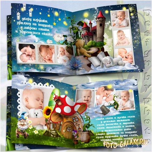 Детская фотокнига - В мире сказок » Бесплатно скачать ...
