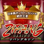 オンラインカジノ界の絶対王者 ジパングカジノ