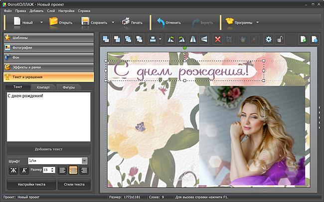 Программа для оформления открыток и фото