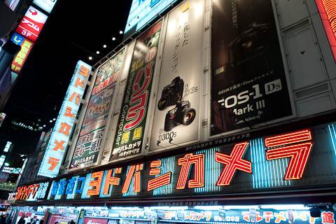 Shinjuku-Kameraläden