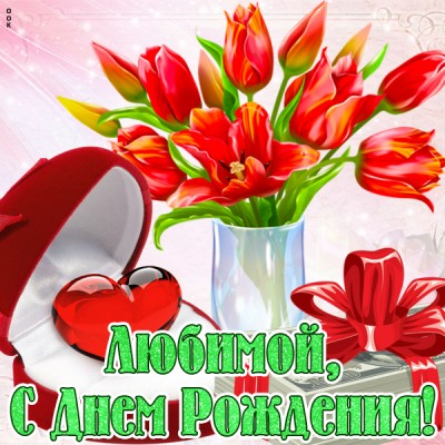 Картинка с днем рождения любимой с цветами
