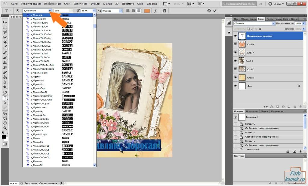 Перми, как сделать открытка для фотошопа