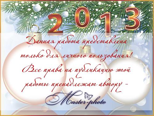 Postales de Navidad 2013. Fotomontajes de Navidad
