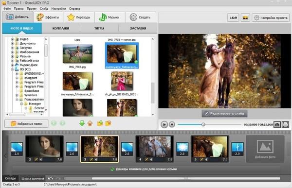 Программа для создания презентаций из фотографий - ФотоШОУ PRO