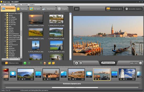 Программы Для Создания Видео Из Музыки И Фото