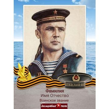 Бессмертный полк - балтийский флот - вставить фото в рамку ...