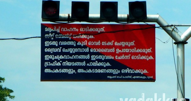 Traffic Rules Written in Malayalam
