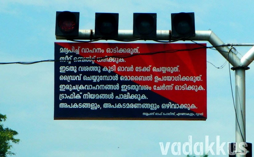 Obey Traffic Rules! By Order, Kerala Police