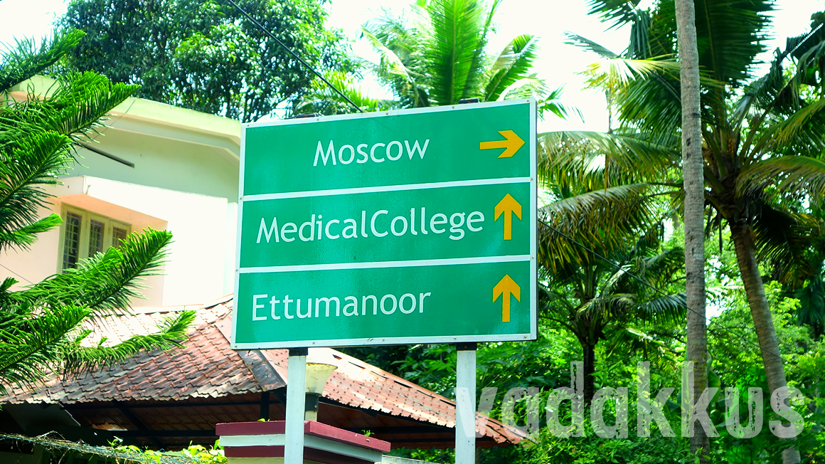 A signboard for a place named Moscow in Kottayam district Kerala