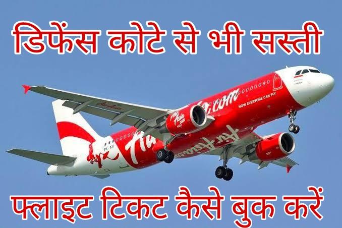 Defence quota flight ticket कैसे ऑनलाइन बुक करें