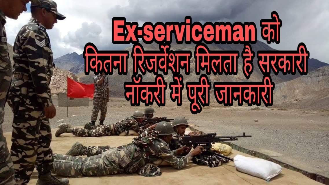 Ex servicemen Quota के तहत गवर्मेंट जॉब्स में कितना रिजर्वेशन मिलता है।