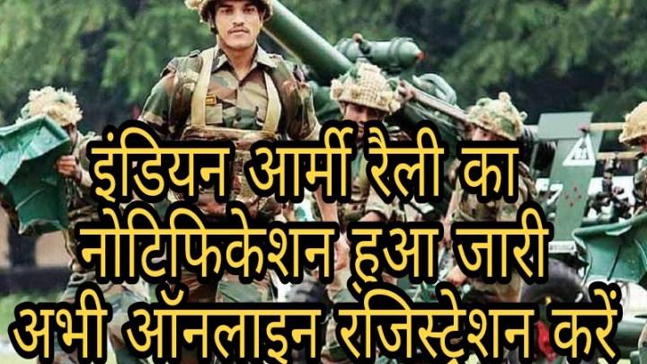 आर्मी भर्ती मेरठ का नोटिफाकेशन हुआ जारी, ऑनलाइन रजिस्ट्रेशन हुआ शुरू