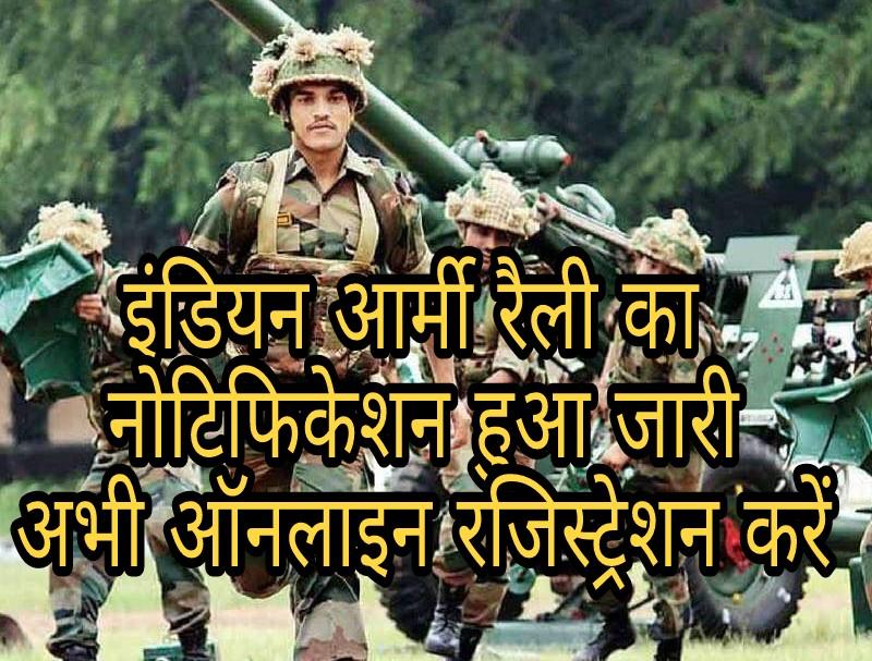ARO रांची द्वारा इंडियन आर्मी भर्ती 2019 का नोटिफिकेशन हुआ जारी