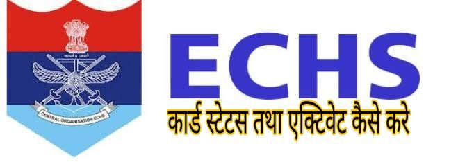 ECHS Card Status कैसे पता करें तथा कार्ड को कैसे ACTIVATE करे।