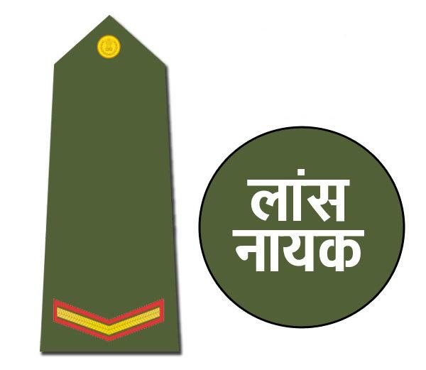 Indian army rank lance naik