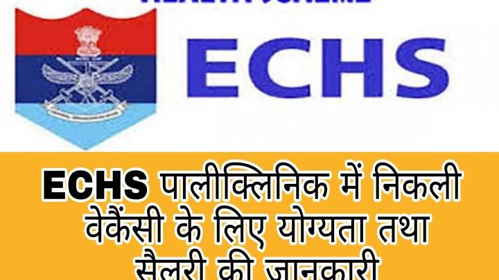 ECHS Polyclinic में जॉब की योग्यता, सैलरी वेकैंसी की जानकारी